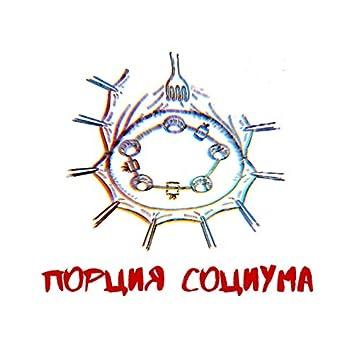 Порция социума (feat. Скептик & Трагедия Всей Жизни)