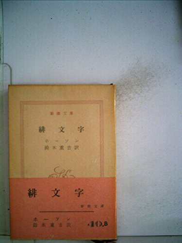 緋文字 (1967年) (旺文社文庫)の詳細を見る