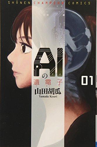 AIの遺電子(1)(少年チャンピオン・コミックス)の詳細を見る