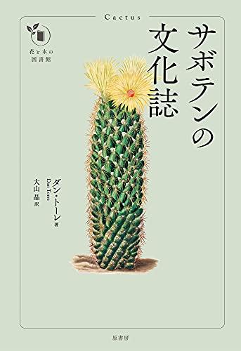 サボテンの文化誌 (花と木の図書館)