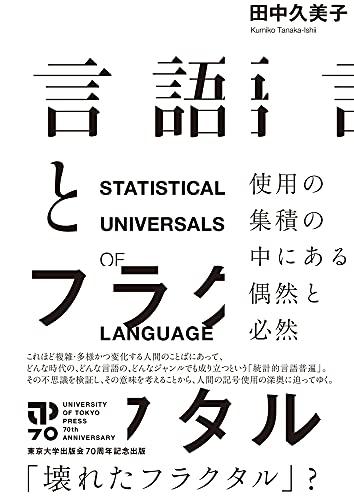 言語とフラクタル: 使用の集積の中にある偶然と必然