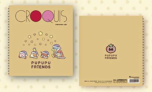 三英貿易 星のカービィ PUPUPU FRIENDS プププ フレンズ クロッキーA みんなでおやすみ おもちゃ