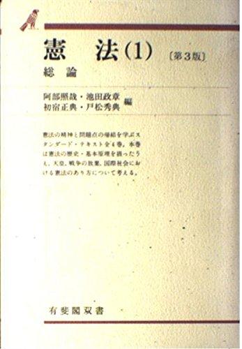 憲法〈1〉総論 (有斐閣双書)の詳細を見る