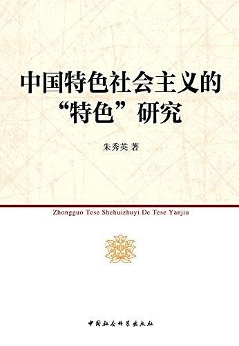 """中国特色社会主义的""""特色""""研究(Chinese Edition) eBook: 朱,秀英 ..."""