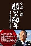 小沢一郎 闘いの50年 半世紀の日本政治を語る - 岩手日報社