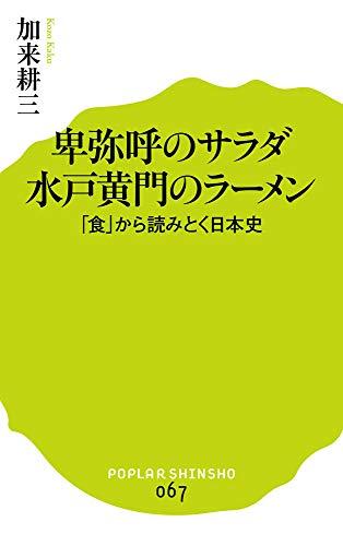(067)卑弥呼のサラダ 水戸黄門のラーメン (ポプラ新書)