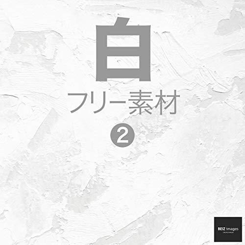 白 フリー素材 2 無料で使える画像素材集 BEIZ images (ベイツ・イメージズ)