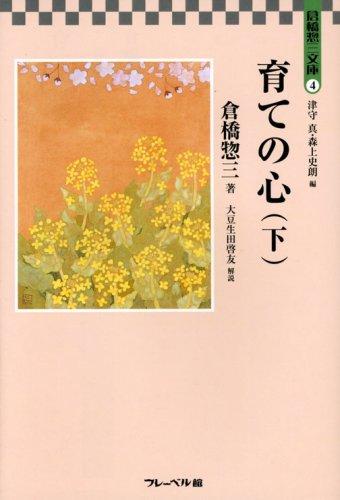 育ての心〈下〉 (倉橋惣三文庫)の詳細を見る