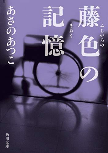 藤色の記憶 (角川文庫)