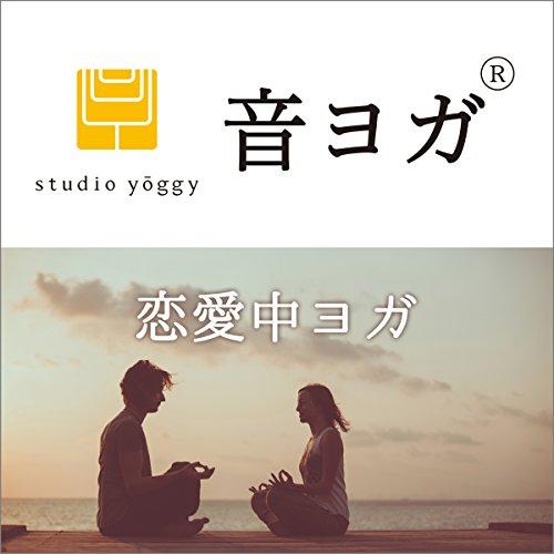 『音ヨガ 恋愛中ヨガ』のカバーアート