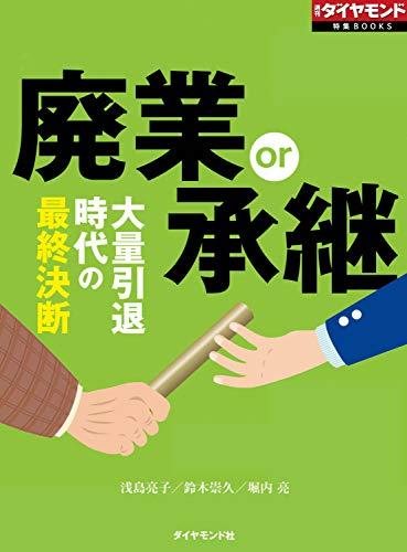 廃業or承継(週刊ダイヤモンド特集BOOKS Vol.398)――大量引退時代の最終決断