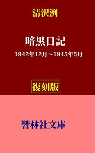 【復刻版】清沢洌「暗黒日記」―戦時中の言論抑圧下でのリベラリストの日記 (響林社文庫)