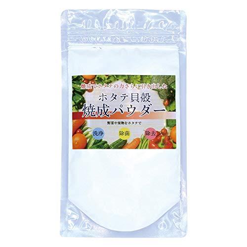 青森産 ホタテ貝殻焼成パウダー 100g 野菜洗い・お掃除用ホタテパウダー
