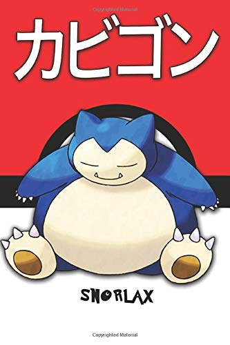 Snorlax: カビゴン Pokemon Lined Journal Notebook
