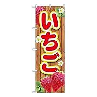 のぼり いちご板 MTM 84444 (三巻縫製 補強済み)