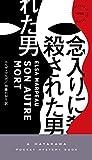 念入りに殺された男 (ハヤカワ・ミステリ) - エルザ・マルポ, 加藤かおり