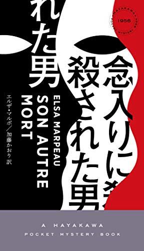 念入りに殺された男 (ハヤカワ・ミステリ)