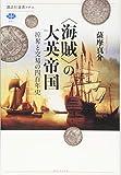 〈海賊〉の大英帝国 掠奪と交易の四百年史 (講談社選書メチエ)