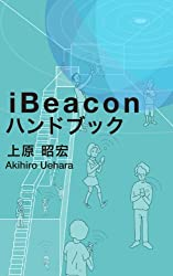iBeaconハンドブック