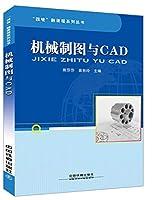 """""""四境""""融课程系列丛书:机械制图与CAD"""