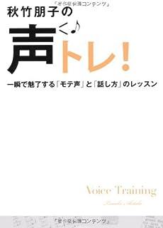 秋竹朋子の声トレ! ~一瞬で魅了する「モテ声」と「話し方」のレッスン~ (ワニブックス 美人開花シリーズ)