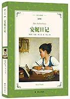 译林名著精选:安妮日记(全译本)