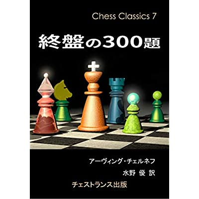 チェス・クラシックス