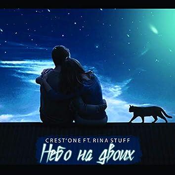 Небо на двоих (feat. Rina Stuff)