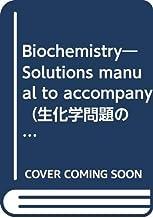 Biochemistry―Solutions manual to accompany (生化学問題の解き方)英語版