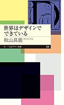 [秋山具義]の世界はデザインでできている (ちくまプリマー新書)