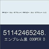 BMW MINI(ビー・エム・ダブリュー ミニ) エンブレム黒 COOPER D 51142465248.