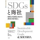 SDGsと商社