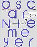 オスカー・ニーマイヤー 1937‐1997 (ギャラリー・間叢書)