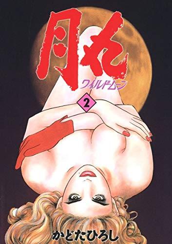 月丸 -ワイルド・ムーン-(2)