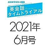 NHKラジオ 英会話タイムトライアル 2021年6月号 [雑誌] (NHKテキスト)