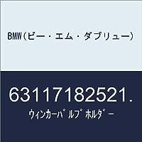 BMW(ビー・エム・ダブリュー) ウィンカーバルブホルダー 63117182521.