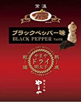 やまやドライ明太⼦ ブラックペッパー味