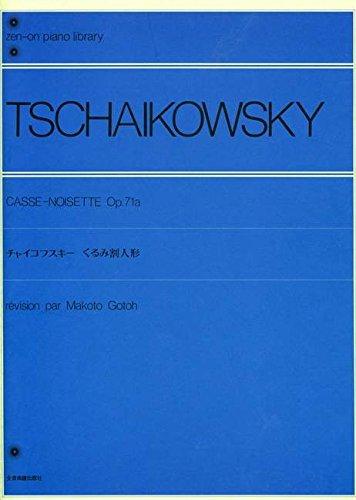 チャイコフスキーくるみ割人形  全音ピアノライブラリー