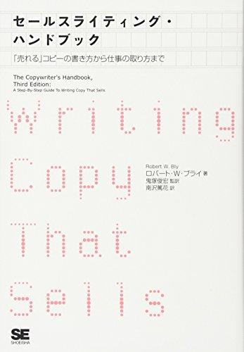 セールスライティング・ハンドブック 「売れる」コピーの書き方から仕事のとり方まで