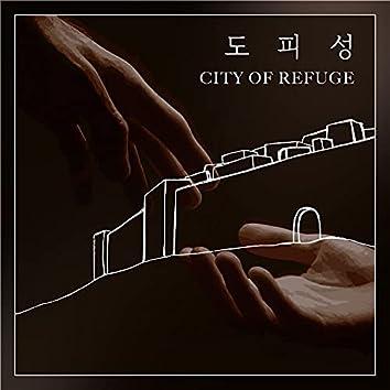 도피성 In God's Place (feat. 현진주 Hyun Jin Ju)
