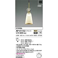 コイズミ LEDペンダント AP51132