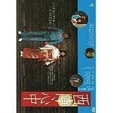 西陣心中 [DVD]