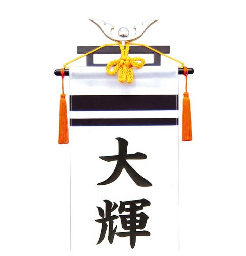 人形と鯉のぼりの村上『手染め室内のぼり(掛軸台付|正絹生地仕様)菖蒲と鯉(mk-125-320-nt)』
