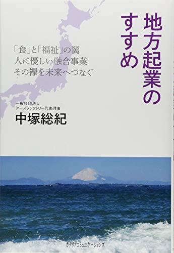 地方起業のすすめ - 中塚 総紀