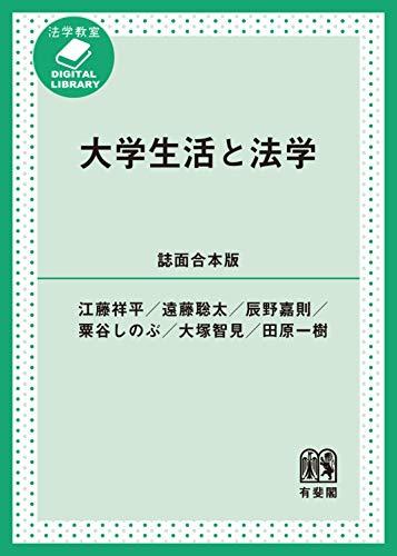 大学生活と法学[誌面合本版] (法学教室DIGITAL LIBRARY)