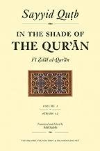 In the Shade of the Qur'an Vol. 1 (Fi Zilal al-Qur'an): Surah 1 Al-Fatihah & Surah 2 Al-Baqarah
