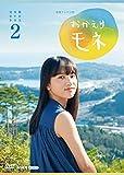 連続テレビ小説 おかえりモネ 完全版 DVD BOX2[DVD]