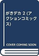 がきデカ 2 (アクションコミックス)