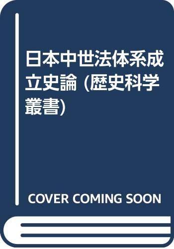 日本中世法体系成立史論 (歴史科学叢書)の詳細を見る