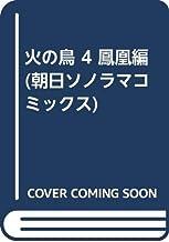 火の鳥 4 鳳凰編 (朝日ソノラマコミックス)